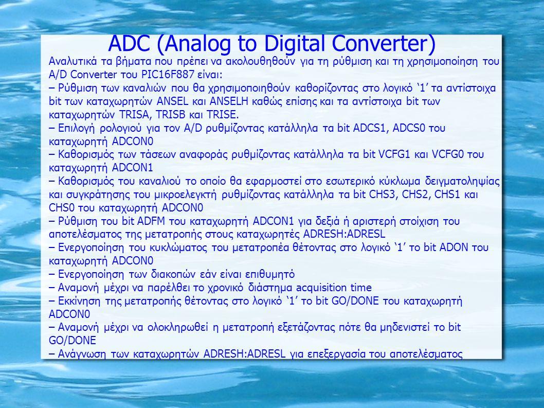 Αναλυτικά τα βήματα που πρέπει να ακολουθηθούν για τη ρύθμιση και τη χρησιμοποίηση του A/D Converter του PIC16F887 είναι: – Ρύθμιση των καναλιών που θ