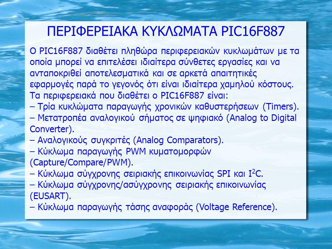 ΠΕΡΙΦΕΡΕΙΑΚΑ ΚΥΚΛΩΜΑΤΑ PIC16F887 O PIC16F887 διαθέτει πληθώρα περιφερειακών κυκλωμάτων με τα οποία μπορεί να επιτελέσει ιδιαίτερα σύνθετες εργασίες κα