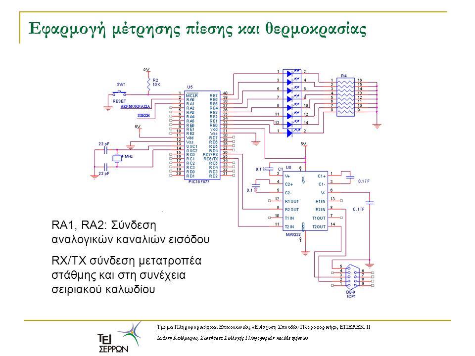 Εφαρμογή μέτρησης πίεσης και θερμοκρασίας RA1, RA2: Σύνδεση αναλογικών καναλιών εισόδου RX/TX σύνδεση μετατροπέα στάθμης και στη συνέχεια σειριακού κα