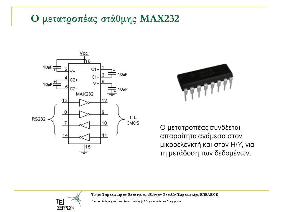 Ο μετατροπέας στάθμης ΜΑΧ232 Ο μετατροπέας συνδέεται απαραίτητα ανάμεσα στον μικροελεγκτή και στον Η/Υ, για τη μετάδοση των δεδομένων.
