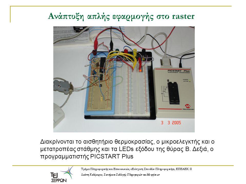 Ανάπτυξη απλής εφαρμογής στο raster Διακρίνονται το αισθητήριο θερμοκρασίας, ο μικροελεγκτής και ο μετατροπέας στάθμης και τα LEDs εξόδου της θύρας Β.