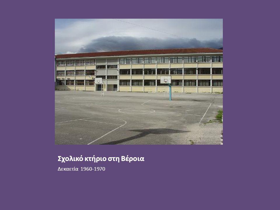 Σχολικό κτήριο στη Βέροια Δεκαετία 1960-1970