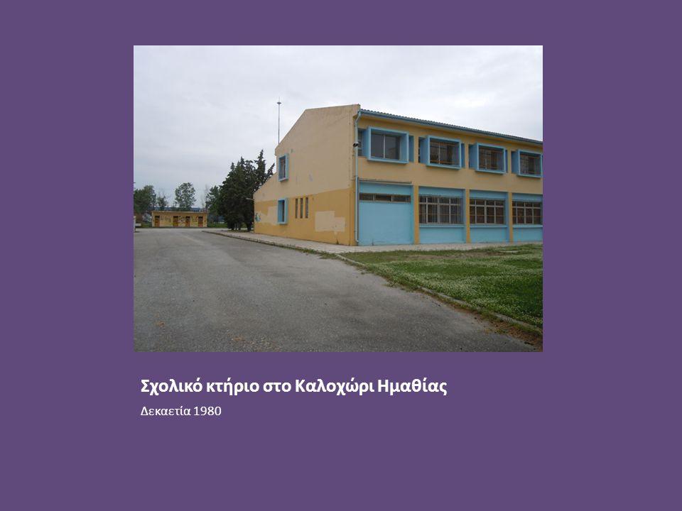 Σχολικό κτήριο στο Καλοχώρι Ημαθίας Δεκαετία 1980