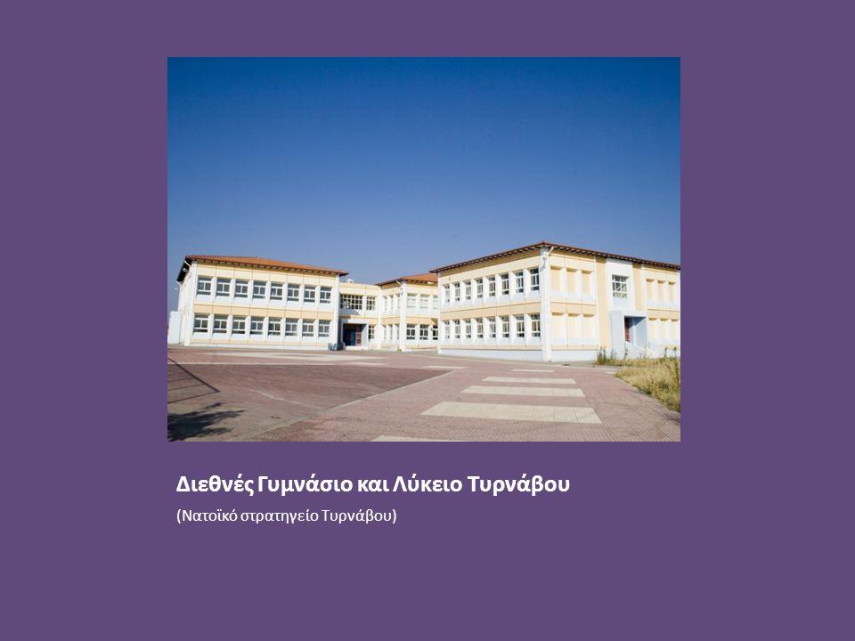 Διεθνές Γυμνάσιο και Λύκειο Τυρνάβου (Νατοϊκό στρατηγείο Τυρνάβου)
