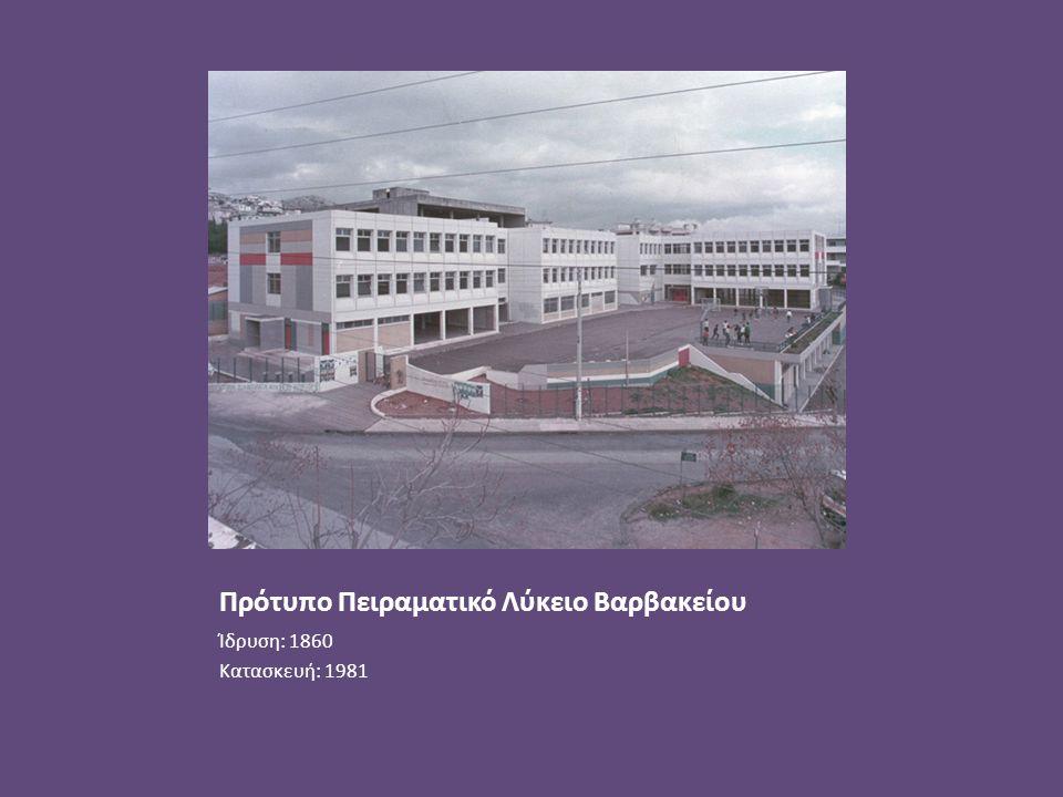 Πρότυπο Πειραματικό Λύκειο Βαρβακείου Ίδρυση: 1860 Κατασκευή: 1981
