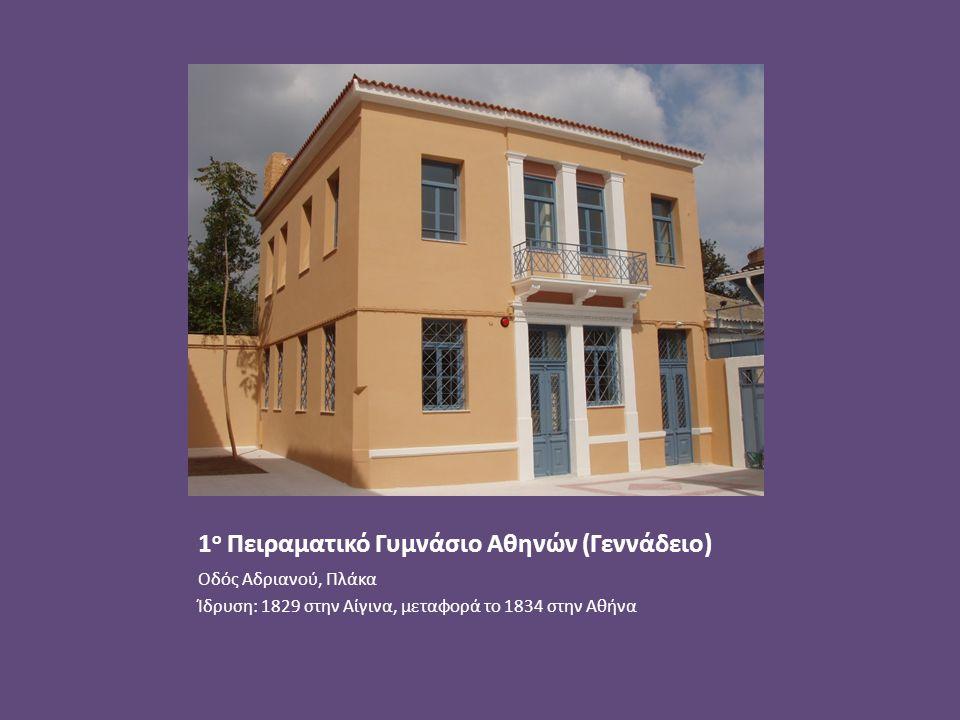 1 ο Πειραματικό Γυμνάσιο Αθηνών (Γεννάδειο) Οδός Αδριανού, Πλάκα Ίδρυση: 1829 στην Αίγινα, μεταφορά το 1834 στην Αθήνα
