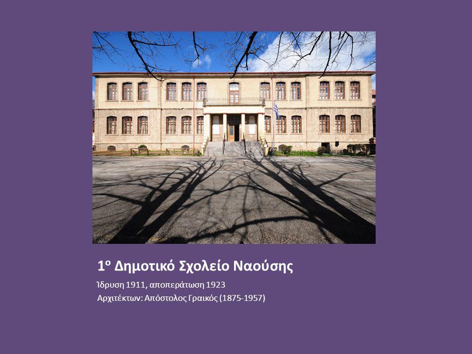 Ίδρυση 1911, αποπεράτωση 1923 Αρχιτέκτων: Απόστολος Γραικός (1875-1957)