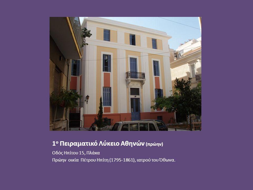 1 ο Πειραματικό Λύκειο Αθηνών (πρώην) Οδός Ηπίτου 15, Πλάκα Πρώην οικία Πέτρου Ηπίτη (1795-1861), ιατρού του Όθωνα.