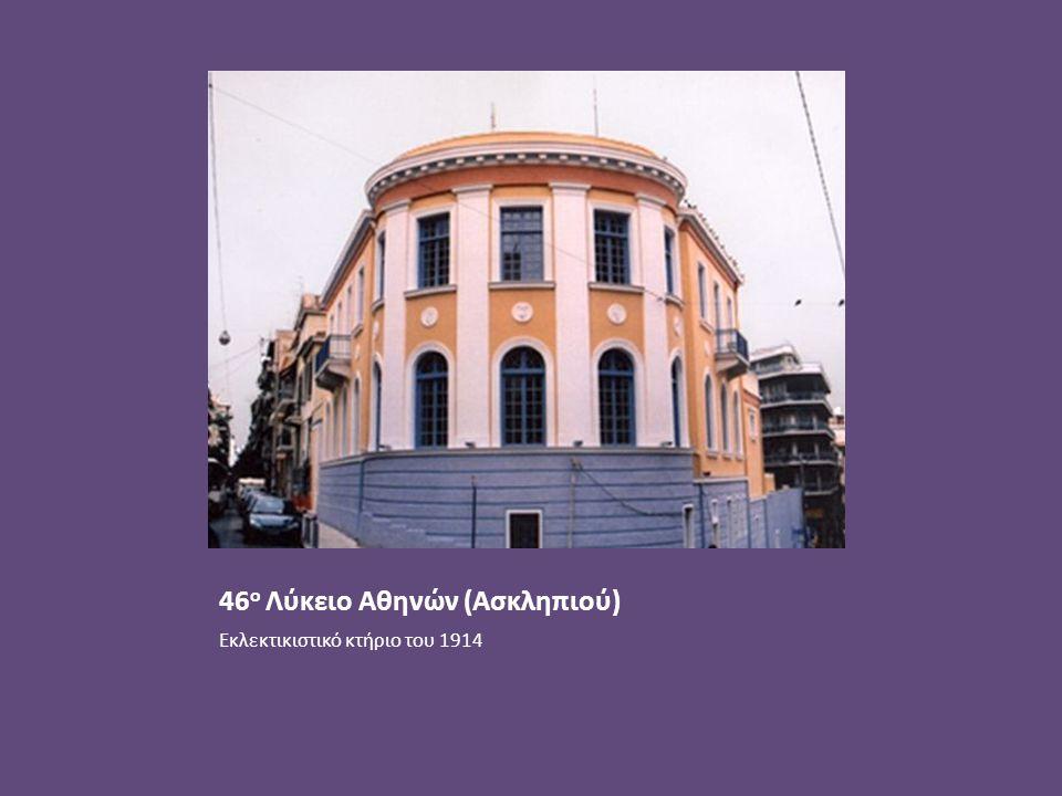 46 ο Λύκειο Αθηνών (Ασκληπιού) Εκλεκτικιστικό κτήριο του 1914