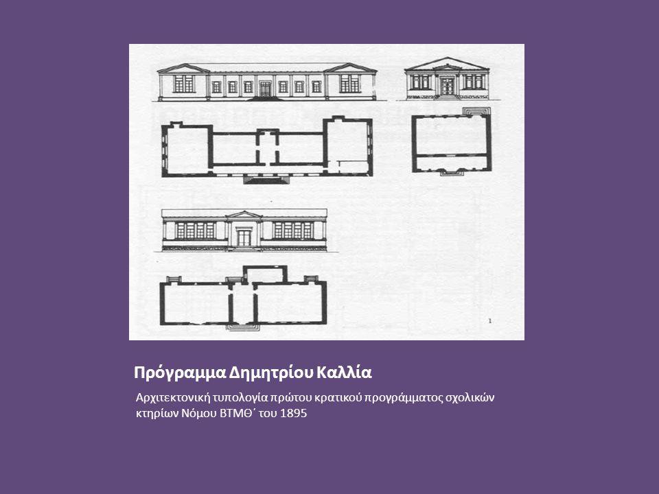 Πρόγραμμα Δημητρίου Καλλία Αρχιτεκτονική τυπολογία πρώτου κρατικού προγράμματος σχολικών κτηρίων Νόμου ΒΤΜΘ΄ του 1895