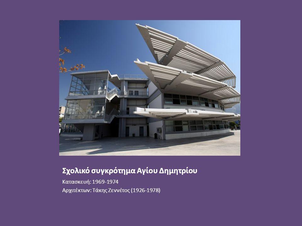 Σχολικό συγκρότημα Αγίου Δημητρίου Κατασκευή: 1969-1974 Αρχιτέκτων: Τάκης Ζεννέτος (1926-1978)