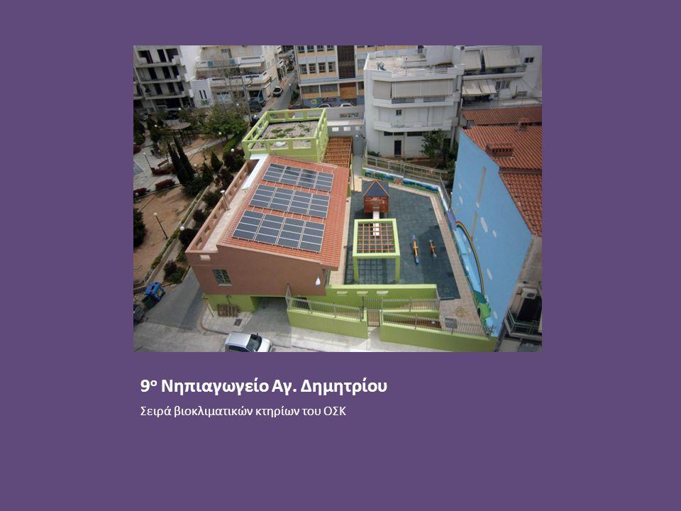 9 ο Νηπιαγωγείο Αγ. Δημητρίου Σειρά βιοκλιματικών κτηρίων του ΟΣΚ