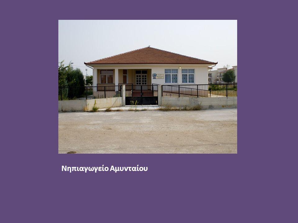Νηπιαγωγείο Αμυνταίου