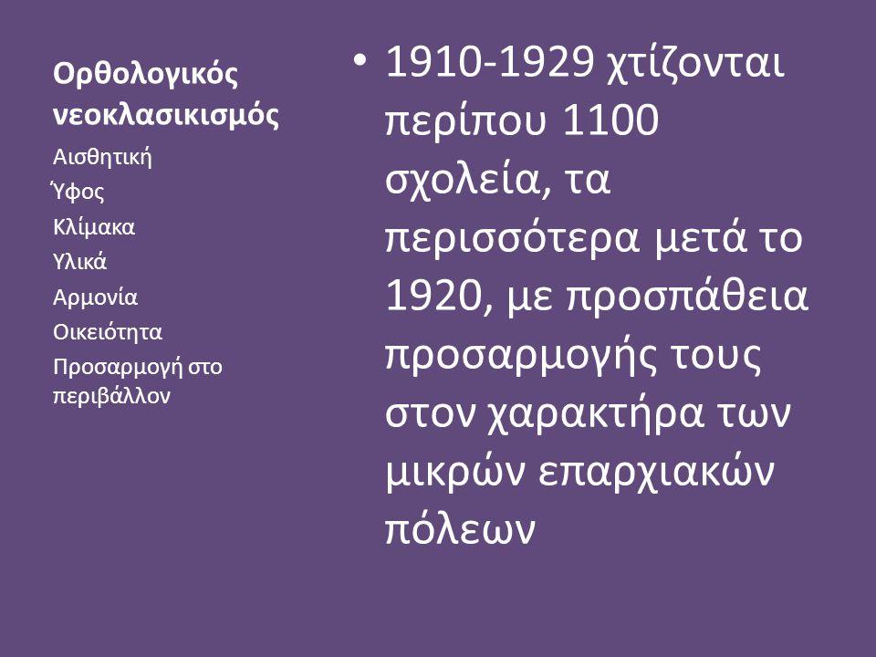 Ορθολογικός νεοκλασικισμός 1910-1929 χτίζονται περίπου 1100 σχολεία, τα περισσότερα μετά το 1920, με προσπάθεια προσαρμογής τους στον χαρακτήρα των μι
