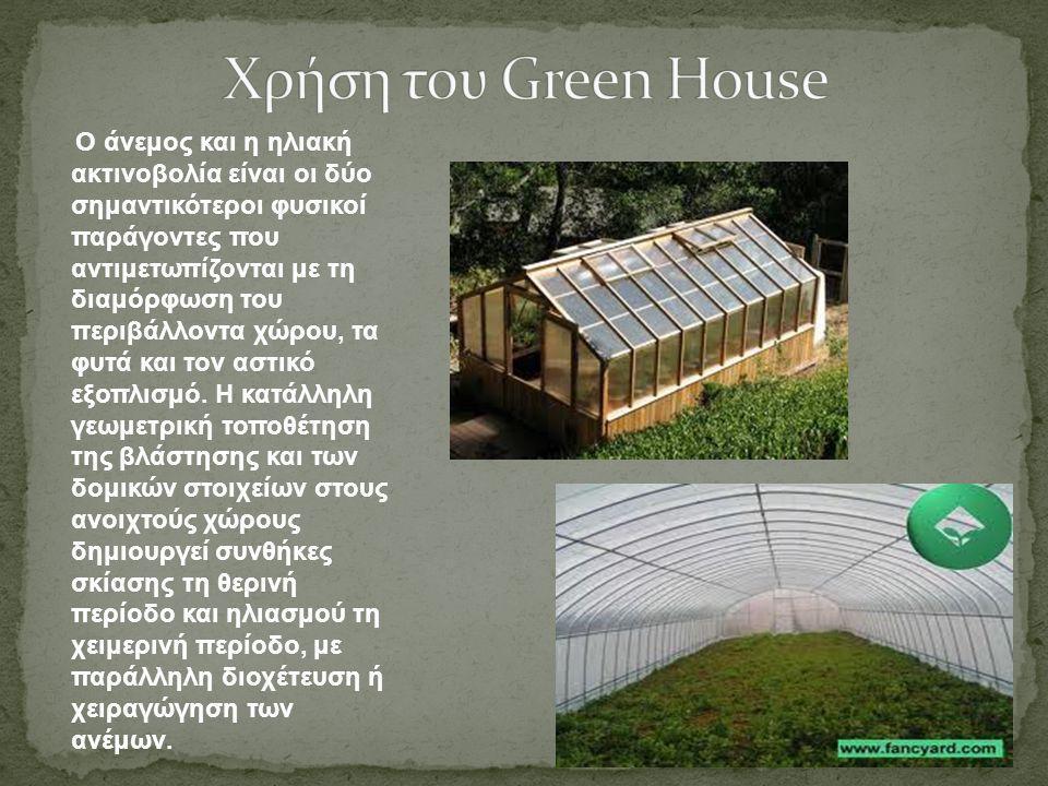 Ο άνεμος και η ηλιακή ακτινοβολία είναι οι δύο σημαντικότεροι φυσικοί παράγοντες που αντιμετωπίζονται με τη διαμόρφωση του περιβάλλοντα χώρου, τα φυτά