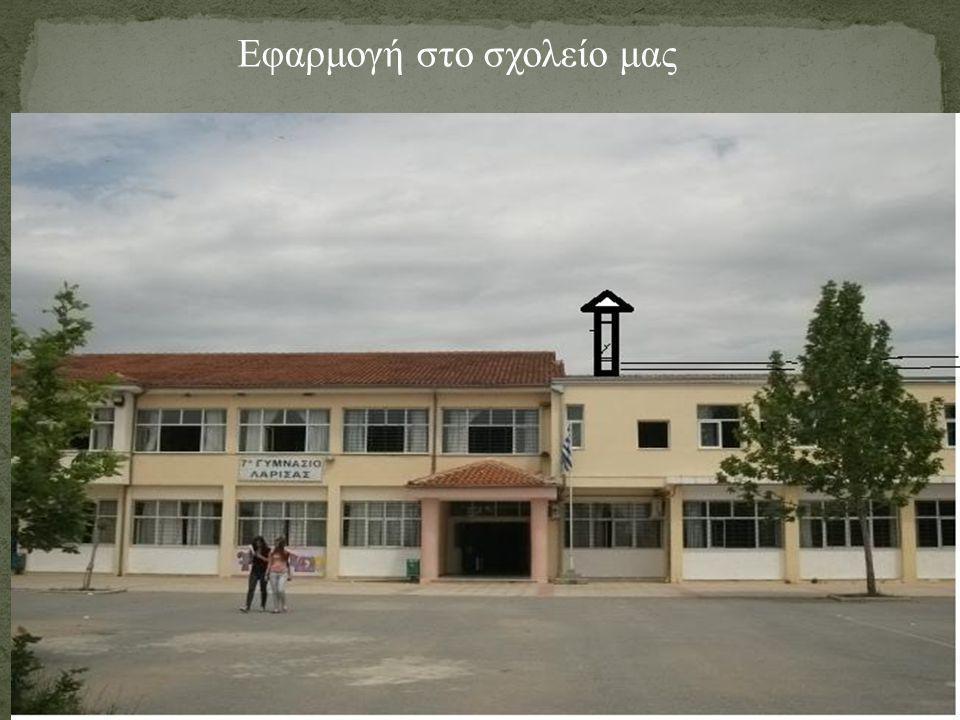 Εφαρμογή στο σχολείο μας