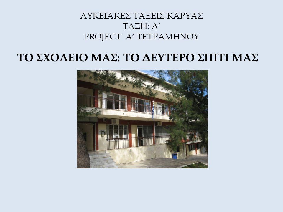 Στην ελληνική κοινότητα της Βενετίας διαπρέπει το ''Φλαγγίνειο Φροντιστήριο''