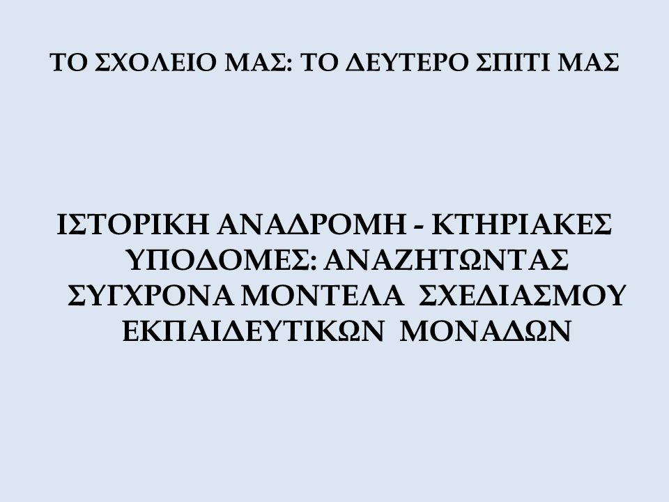 ΚΕΦΑΛΑΙΟ 2 ΠΡΟΔΙΑΓΡΑΦΕΣ ΣΧΟΛΙΚΩΝ ΚΤΗΡΙΩΝ