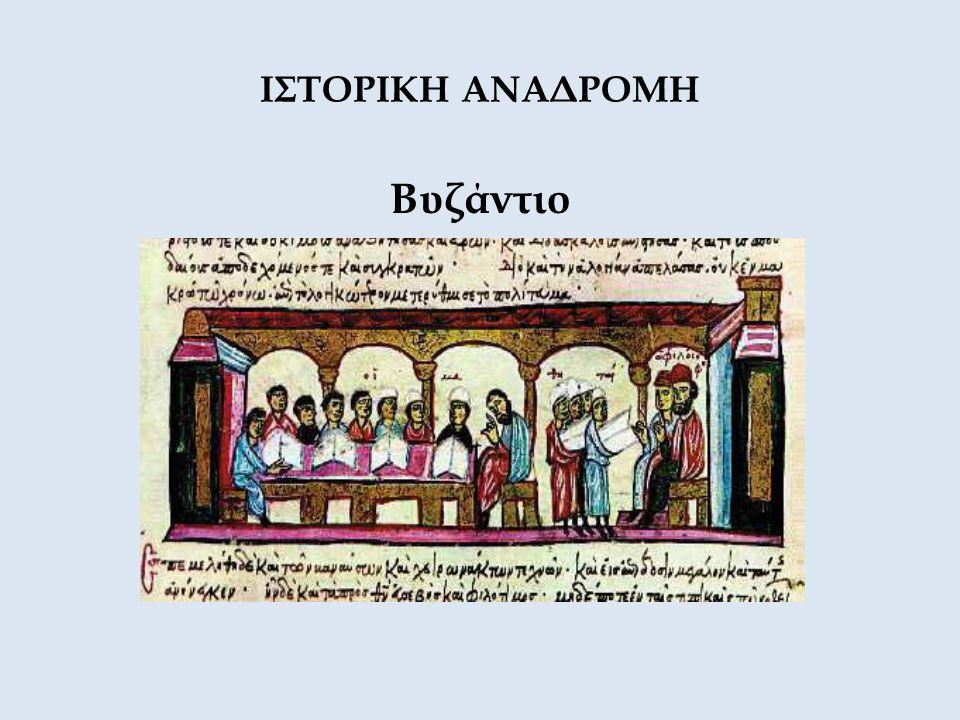 ΙΣΤΟΡΙΚΗ ΑΝΑΔΡΟΜΗ Η Εκκλησία είχε τον κυρίαρχο ρόλο στην εκπαίδευση διότι: οι ιερωμένοι εκτελούσαν χρέη δασκάλου χρησιμοποιώντας εκκλησιαστικά βιβλία, διδάσκοντας τα ελληνικά ή ιερά γράμματα.