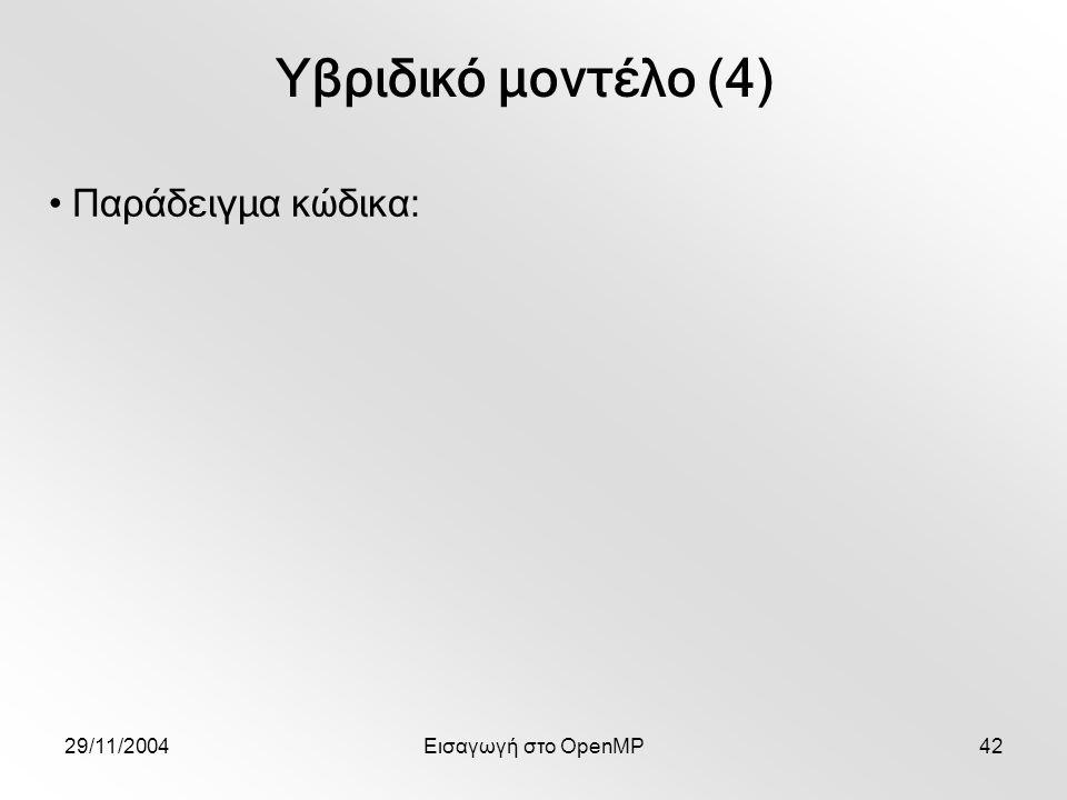 29/11/2004Εισαγωγή στο OpenMP42 Υβριδικό μοντέλο (4) Παράδειγμα κώδικα: