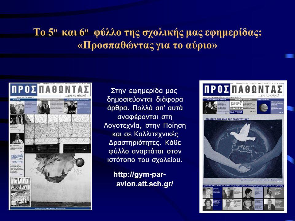 Το 5 ο και 6 ο φύλλο της σχολικής μας εφημερίδας: «Προσπαθώντας για το αύριο» Στην εφημερίδα μας δημοσιεύονται διάφορα άρθρα.