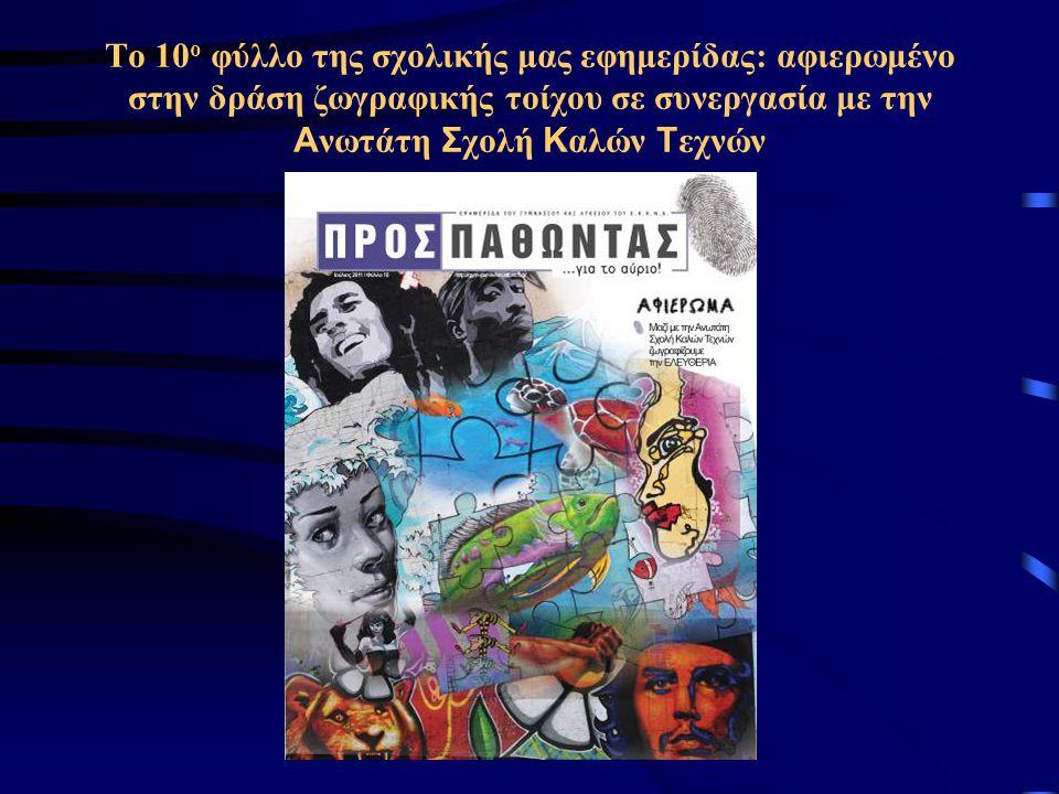 Το 10 ο φύλλο της σχολικής μας εφημερίδας: αφιερωμένο στην δράση ζωγραφικής τοίχου σε συνεργασία με την Α νωτάτη Σ χολή Κ αλών Τ εχνών