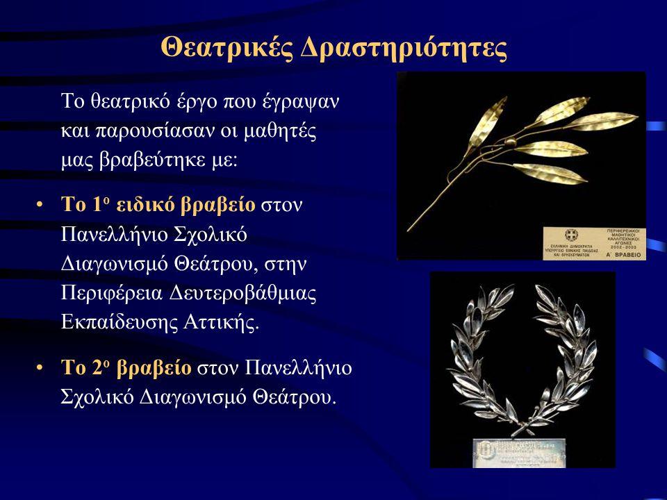 Θεατρικές Δραστηριότητες Το θεατρικό έργο που έγραψαν και παρουσίασαν οι μαθητές μας βραβεύτηκε με: Το 1 ο ειδικό βραβείο στον Πανελλήνιο Σχολικό Διαγωνισμό Θεάτρου, στην Περιφέρεια Δευτεροβάθμιας Εκπαίδευσης Αττικής.