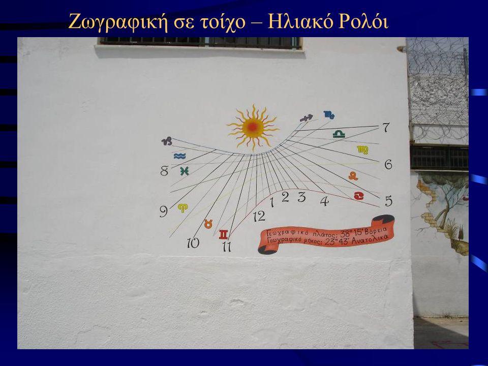 Ζωγραφική σε τοίχο – Ηλιακό Ρολόι