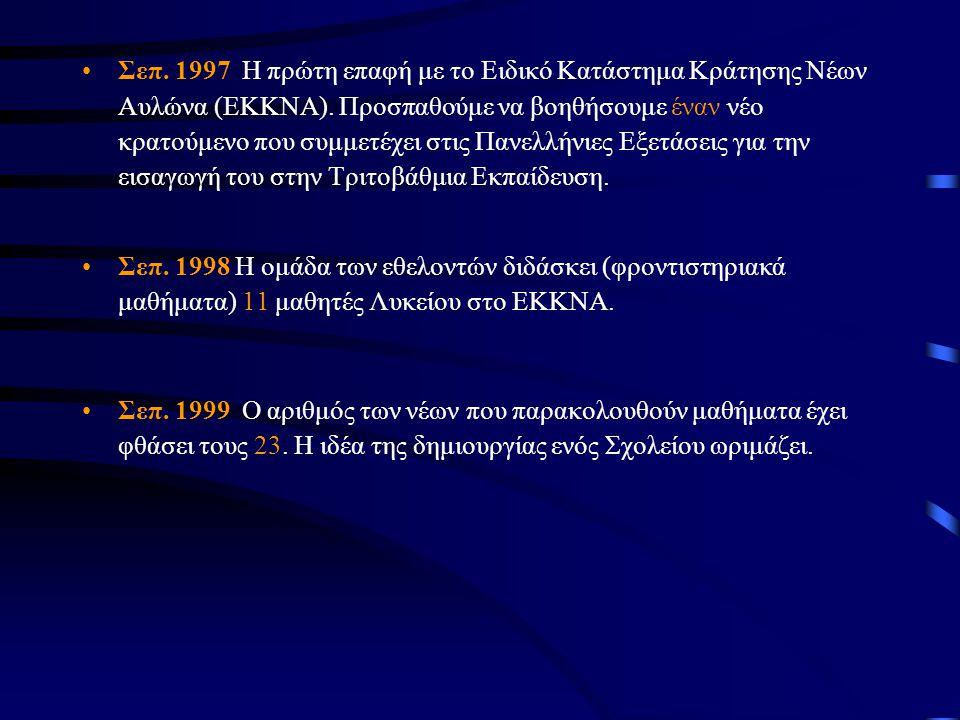 Σεπ. 1997 Η πρώτη επαφή με το Ειδικό Κατάστημα Κράτησης Νέων Αυλώνα (ΕΚΚΝΑ).