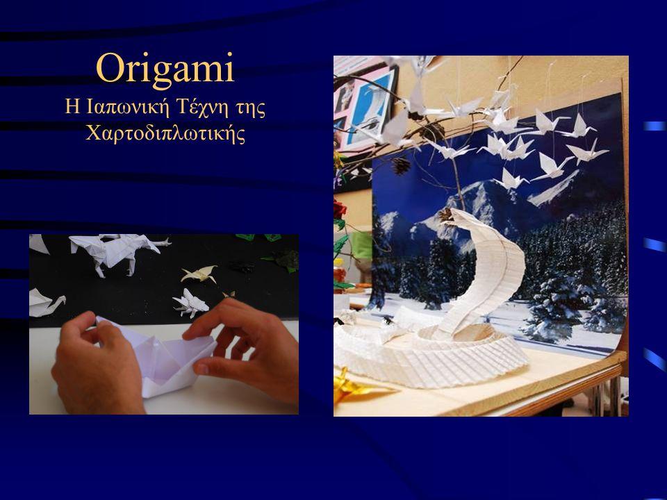 Οrigami Η Ιαπωνική Τέχνη της Χαρτοδιπλωτικής