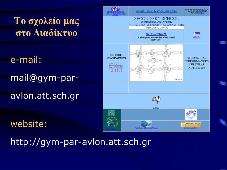 Το σχολείο μας στο Διαδίκτυο e-mail: mail@gym-par- avlon.att.sch.gr website: http://gym-par-avlon.att.sch.gr