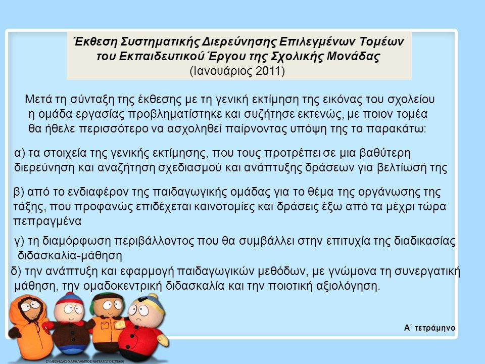 Έκθεση Συστηματικής Διερεύνησης Επιλεγμένων Τομέων του Εκπαιδευτικού Έργου της Σχολικής Μονάδας (Ιανουάριος 2011) Μετά τη σύνταξη της έκθεσης με τη γε