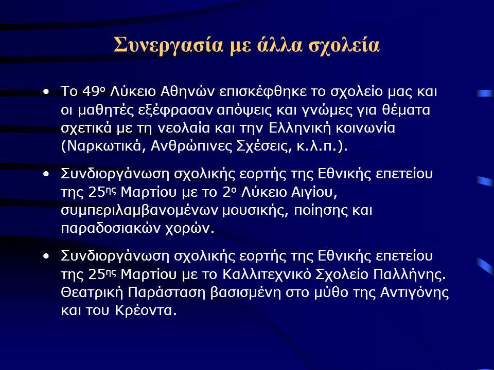 Συνεργασία με άλλα σχολεία Το 49 ο Λύκειο Αθηνών επισκέφθηκε το σχολείο μας και οι μαθητές εξέφρασαν απόψεις και γνώμες για θέματα σχετικά με τη νεολα