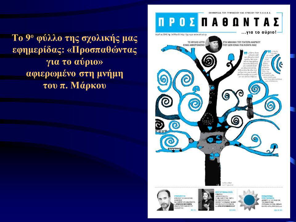 Το 9 ο φύλλο της σχολικής μας εφημερίδας: «Προσπαθώντας για το αύριο» αφιερωμένο στη μνήμη του π. Μάρκου