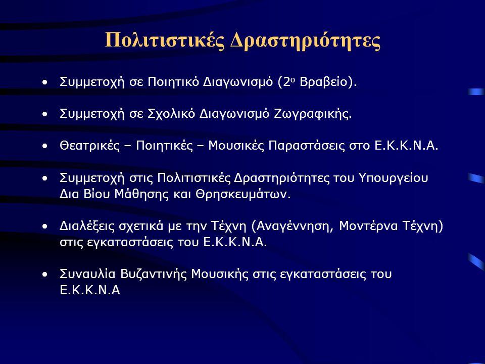 Πολιτιστικές Δραστηριότητες Συμμετοχή σε Ποιητικό Διαγωνισμό (2 ο Βραβείο). Συμμετοχή σε Σχολικό Διαγωνισμό Ζωγραφικής. Θεατρικές – Ποιητικές – Μουσικ