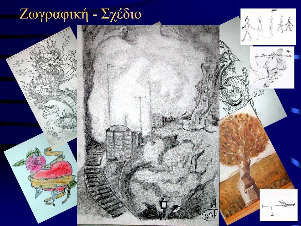 Ζωγραφική - Σχέδιο