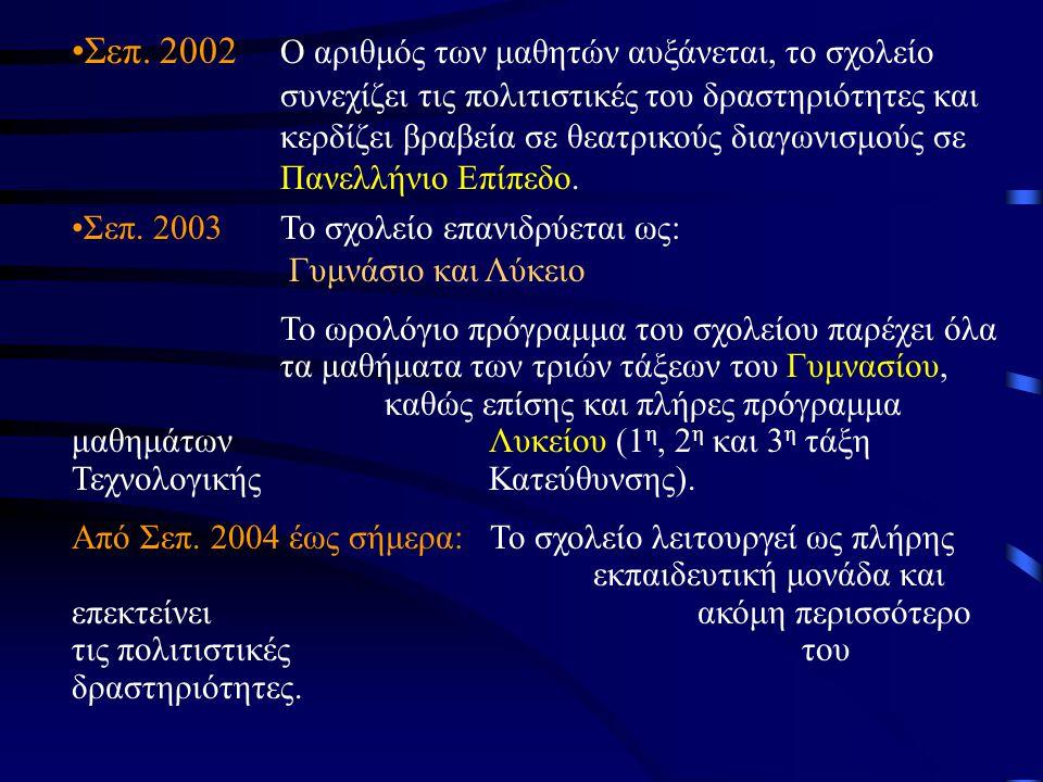 Σεπ. 2002 Ο αριθμός των μαθητών αυξάνεται, το σχολείο συνεχίζει τις πολιτιστικές του δραστηριότητες και κερδίζει βραβεία σε θεατρικούς διαγωνισμούς σε