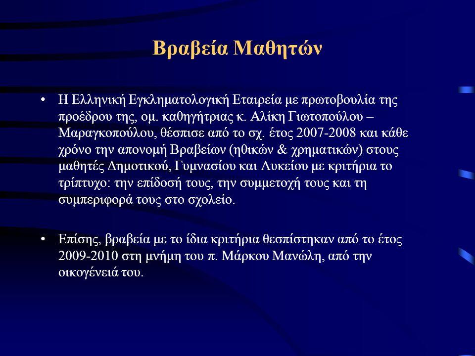 Βραβεία Μαθητών Η Ελληνική Εγκληματολογική Εταιρεία με πρωτοβουλία της προέδρου της, ομ. καθηγήτριας κ. Αλίκη Γιωτοπούλου – Μαραγκοπούλου, θέσπισε από