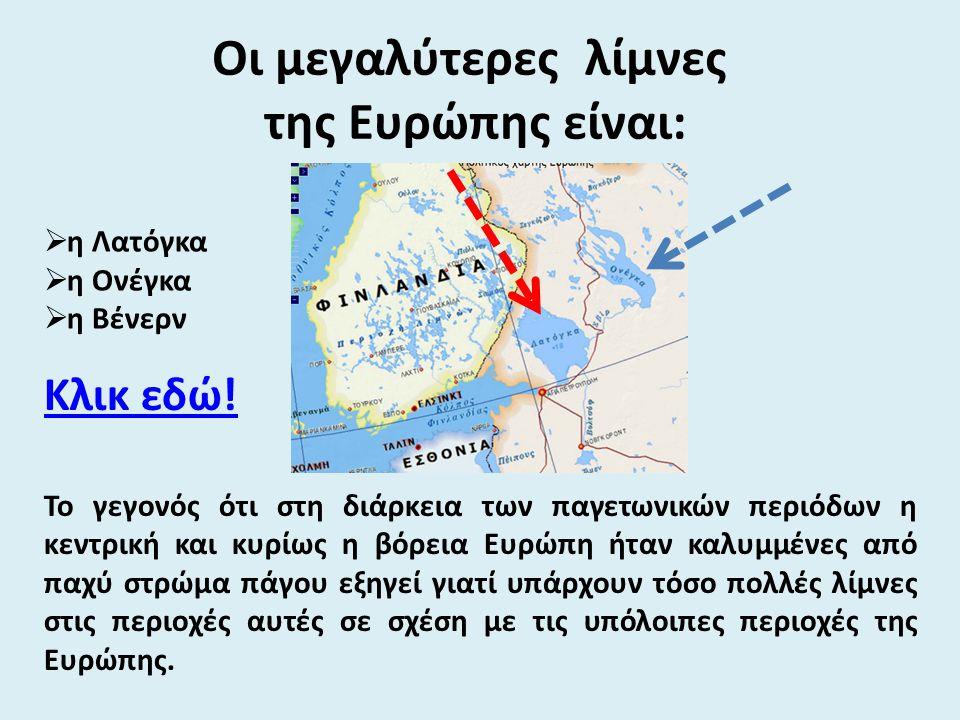  η Λατόγκα  η Ονέγκα  η Βένερν Οι μεγαλύτερες λίμνες της Ευρώπης είναι: Κλικ εδώ! Το γεγονός ότι στη διάρκεια των παγετωνικών περιόδων η κεντρική κ