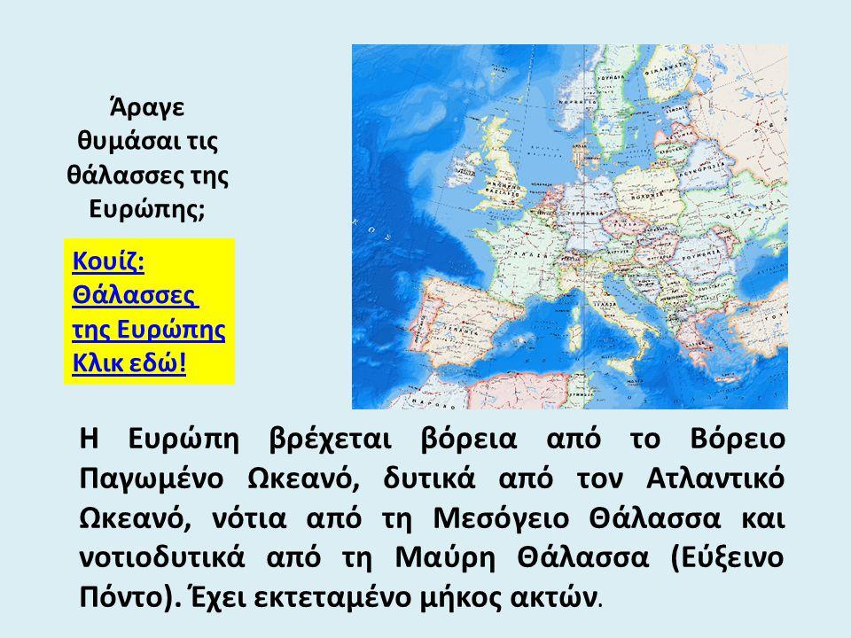 Η Ευρώπη βρέχεται βόρεια από το Βόρειο Παγωμένο Ωκεανό, δυτικά από τον Ατλαντικό Ωκεανό, νότια από τη Μεσόγειο Θάλασσα και νοτιοδυτικά από τη Μαύρη Θά