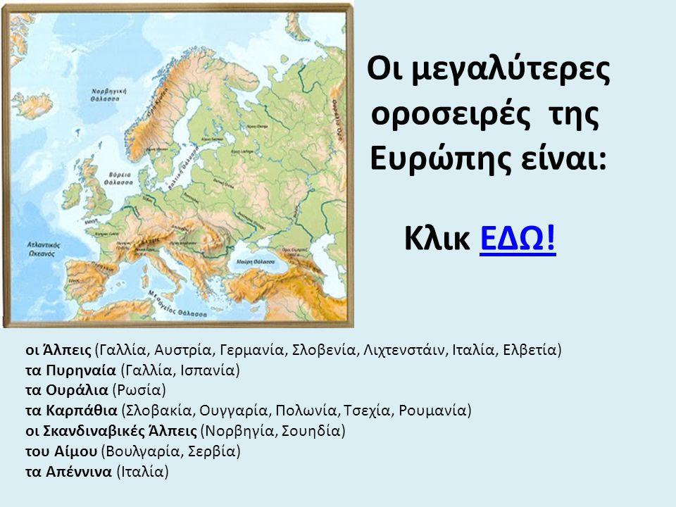 οι Άλπεις (Γαλλία, Αυστρία, Γερμανία, Σλοβενία, Λιχτενστάιν, Ιταλία, Ελβετία) τα Πυρηναία (Γαλλία, Ισπανία) τα Ουράλια (Ρωσία) τα Καρπάθια (Σλοβακία,