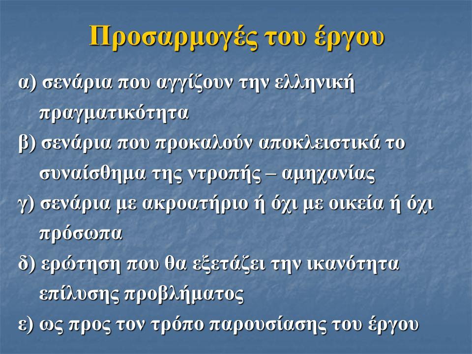 Προσαρμογές του έργου α) σενάρια που αγγίζουν την ελληνική πραγματικότητα πραγματικότητα β) σενάρια που προκαλούν αποκλειστικά το συναίσθημα της ντροπ