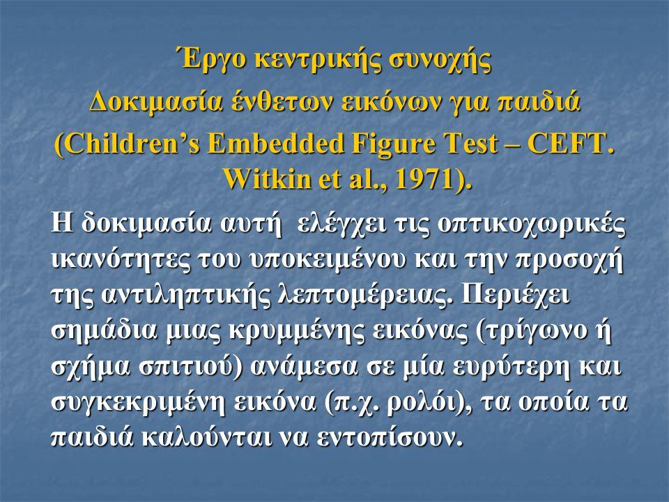 Έργο κεντρικής συνοχής Δοκιμασία ένθετων εικόνων για παιδιά (Children's Embedded Figure Test – CEFT. Witkin et al., 1971). Η δοκιμασία αυτή ελέγχει τι
