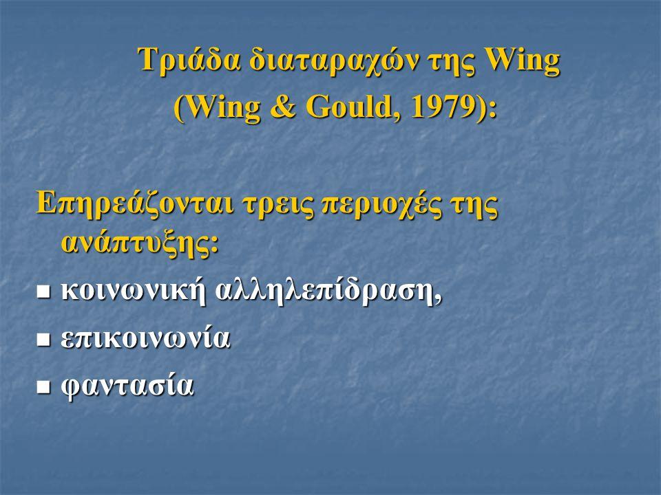 Τριάδα διαταραχών της Wing (Wing & Gould, 1979): Επηρεάζονται τρεις περιοχές της ανάπτυξης: κοινωνική αλληλεπίδραση, κοινωνική αλληλεπίδραση, επικοινω