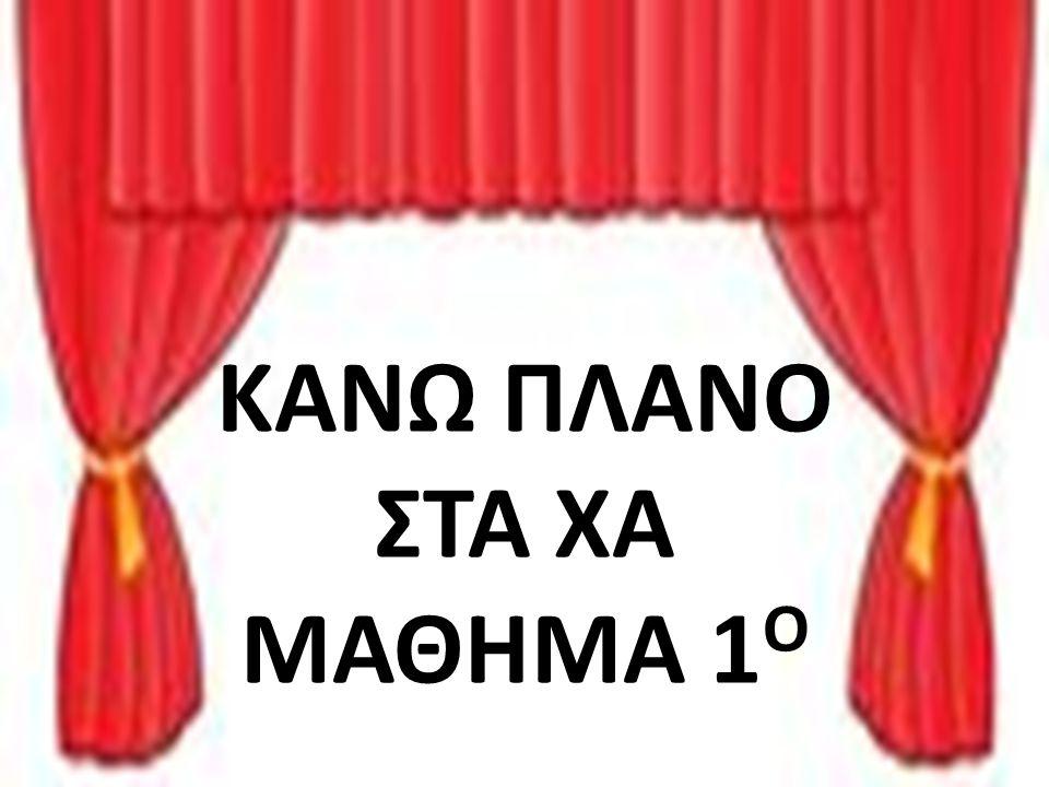 ΚΑΝΩ ΠΛΑΝΟ ΣΤΑ ΧΑ ΜΑΘΗΜΑ 1 Ο