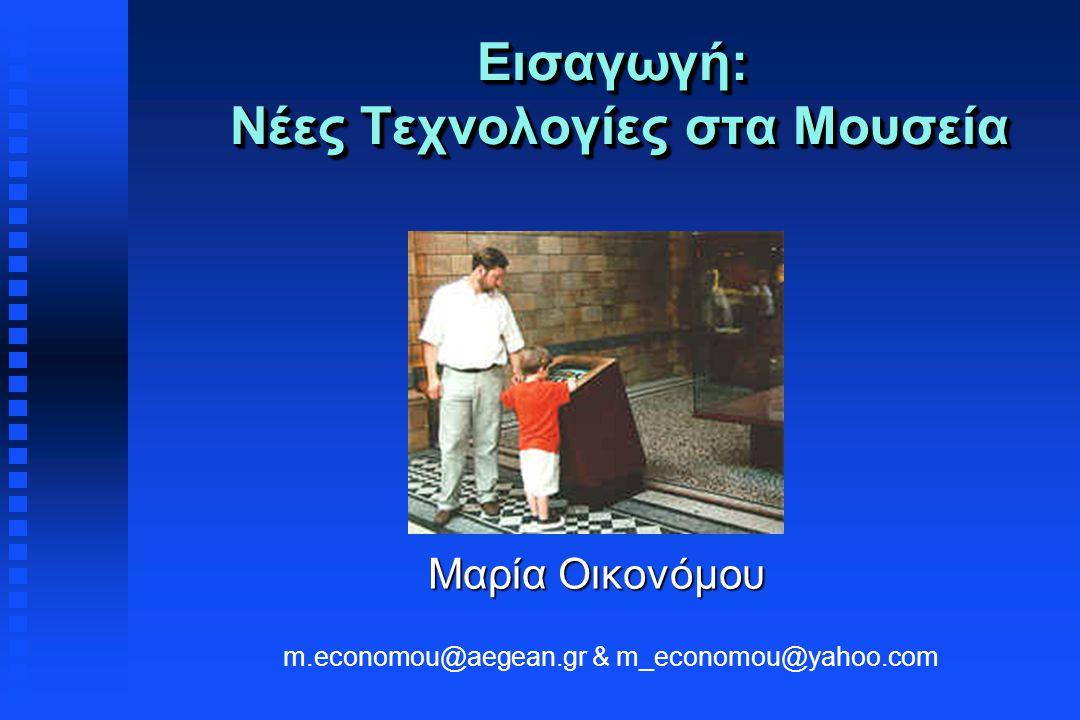 Dr Maria Economou - Virtual Museum Course 2 n Διαχείριση / Διοίκηση (μισθοδοσία, πωλητήριο, σύστημα εισιτηρίων, κλπ) n Επικοινωνία (μεταξύ του προσωπικού, εκτός μουσείου) n Βάσεις δεδομένων για διαχείριση συλλογών n Σταθμοί πολυμέσων για παρουσίαση κι ερμηνεία σε εκθέσεις n Ιστοσελίδες (πληροφορίες για τους επισκέπτες, για τις συλλογές, πρόσβαση στη βάση δεδομένων, κλπ) n Εκδόσεις (σε χαρτί, ηλεκτρονικές) Υπολογιστές στα Μουσεία: Μερικά πεδία εφαρμογών