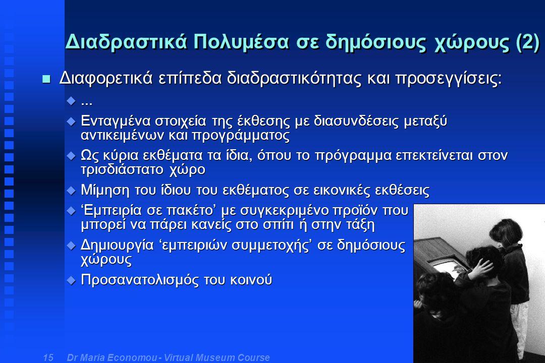 Dr Maria Economou - Virtual Museum Course 15 Διαδραστικά Πολυμέσα σε δημόσιους χώρους (2) n Διαφορετικά επίπεδα διαδραστικότητας και προσεγγίσεις: u...