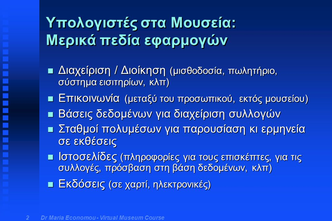 Dr Maria Economou - Virtual Museum Course 2 n Διαχείριση / Διοίκηση (μισθοδοσία, πωλητήριο, σύστημα εισιτηρίων, κλπ) n Επικοινωνία (μεταξύ του προσωπι