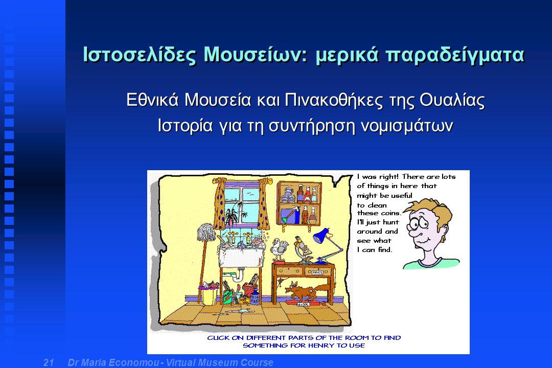 Dr Maria Economou - Virtual Museum Course 21 Ιστοσελίδες Μουσείων: μερικά παραδείγματα Εθνικά Μουσεία και Πινακοθήκες της Ουαλίας Ιστορία για τη συντήρηση νομισμάτων