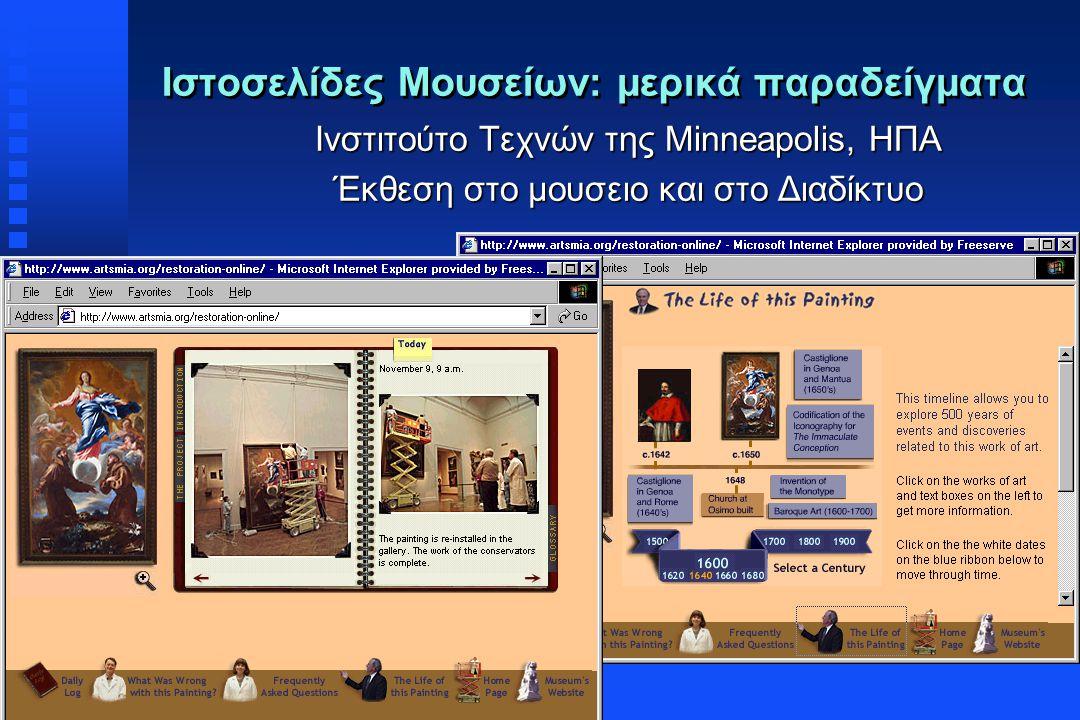Dr Maria Economou - Virtual Museum Course 23 Ιστοσελίδες Μουσείων: μερικά παραδείγματα Ινστιτούτο Τεχνών της Minneapolis, ΗΠΑ Έκθεση στο μουσειο και σ